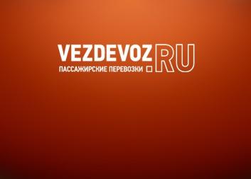 https://www.vezdevoz.ru/